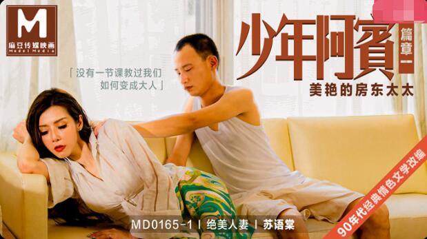 MD0165-1少年阿宾篇章一美艳的房东太太-苏语棠