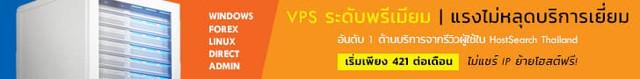 VPSราคาถูก