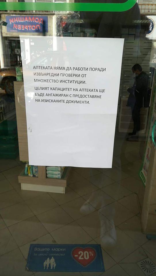 apteki