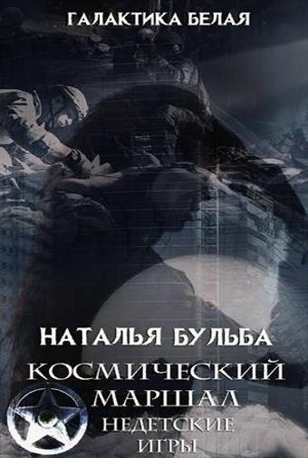 Галактика Белая-3 Космический маршал. Недетские игры - Бульба Наталья