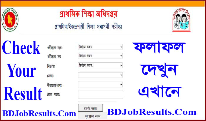 psc-exam-result