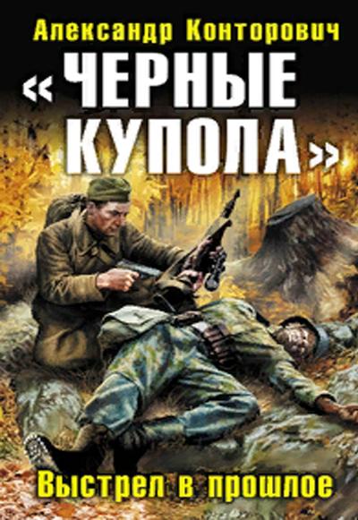 Александр Конторович «Черные купола». Выстрел в прошлое»