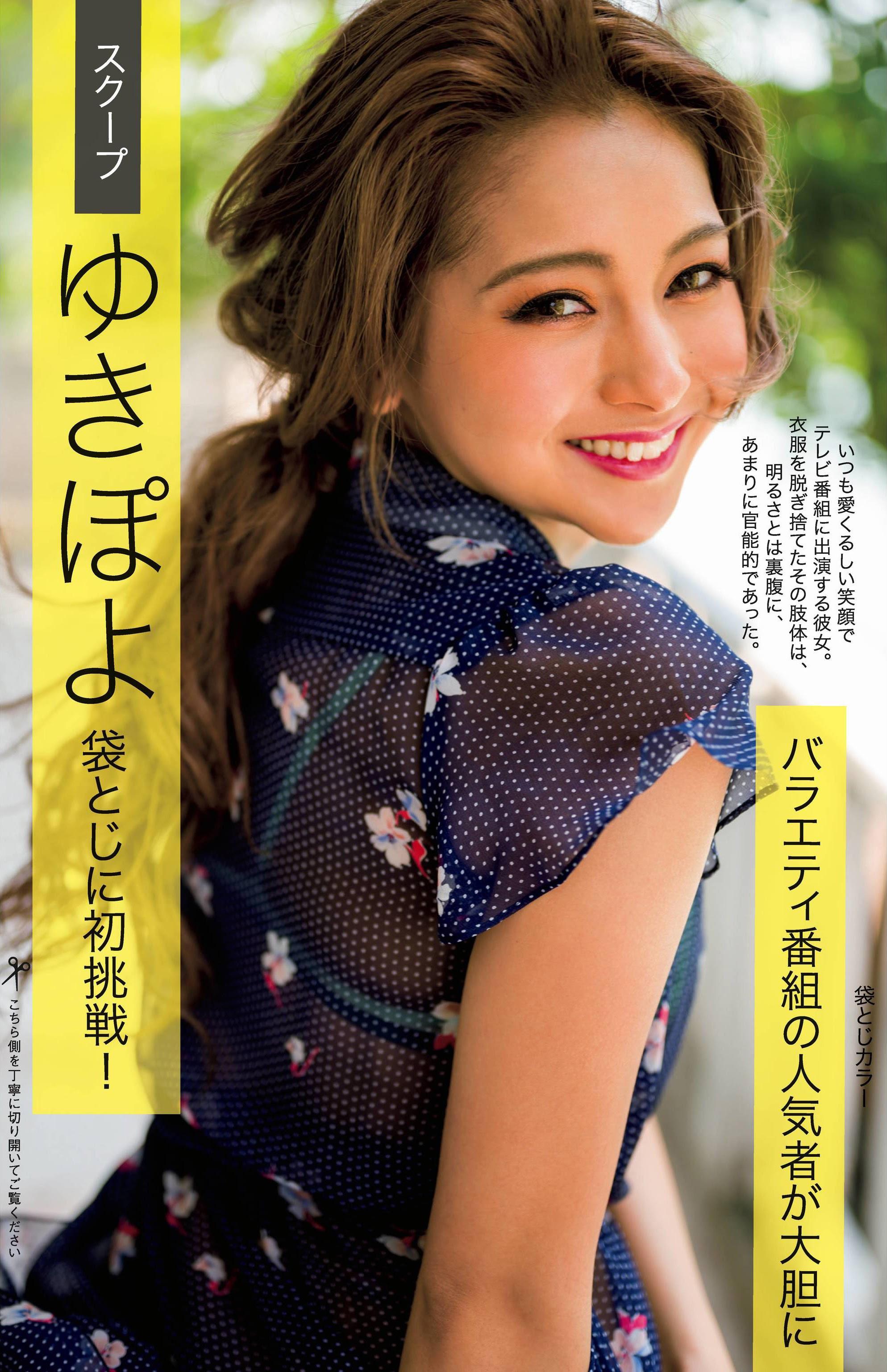 3-Yuki-Kimura-1