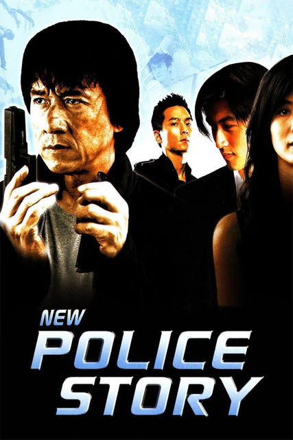 ახალი ამბავი პოლიციელებზე NEW POLICE STORY