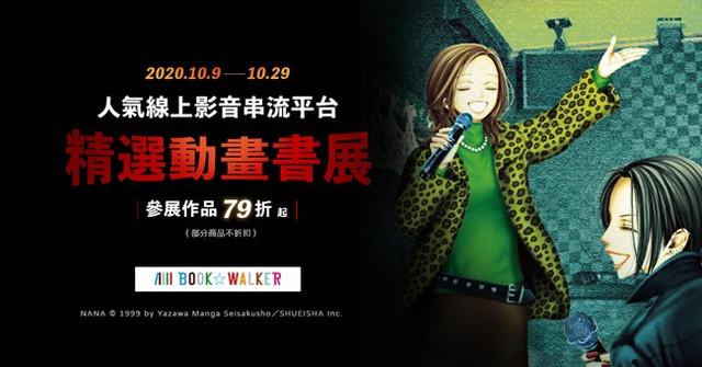 Topics tagged under 輕小說 on 紀由屋分享坊 BW20201012-3