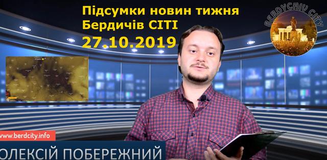 Підсумки тижня Бердичів СІТІ випуск №8 (21.10 – 27.10) жовтня ВІДЕО