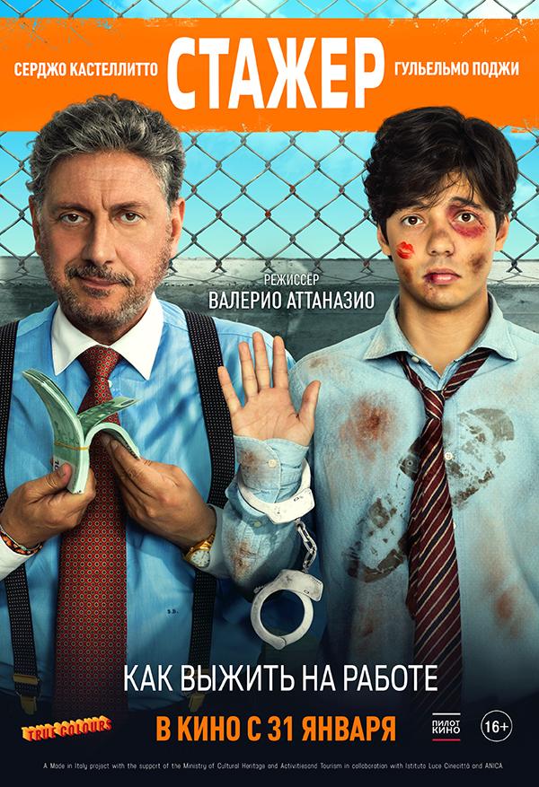 Смотреть Стажёр / Il tuttofare Онлайн бесплатно - Начинающий юрист Антонио устраивается на стажировку к маститому адвокату, доктору Тоти....