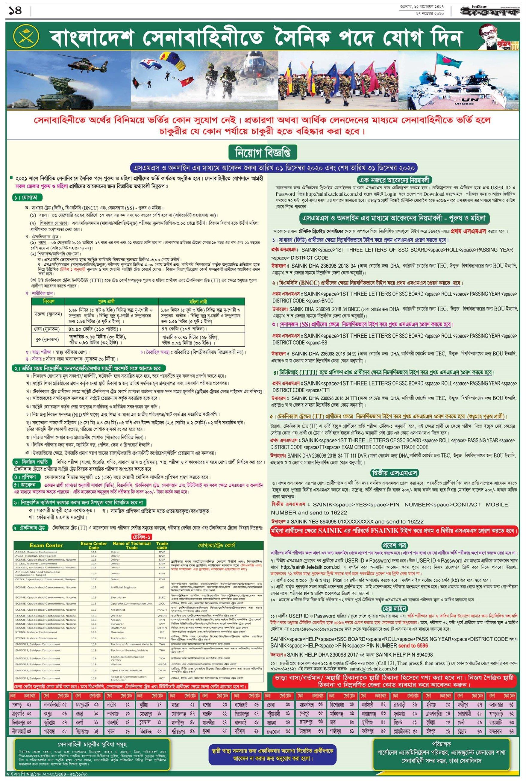 Bangladesh Army Sainik Job Circular 2020