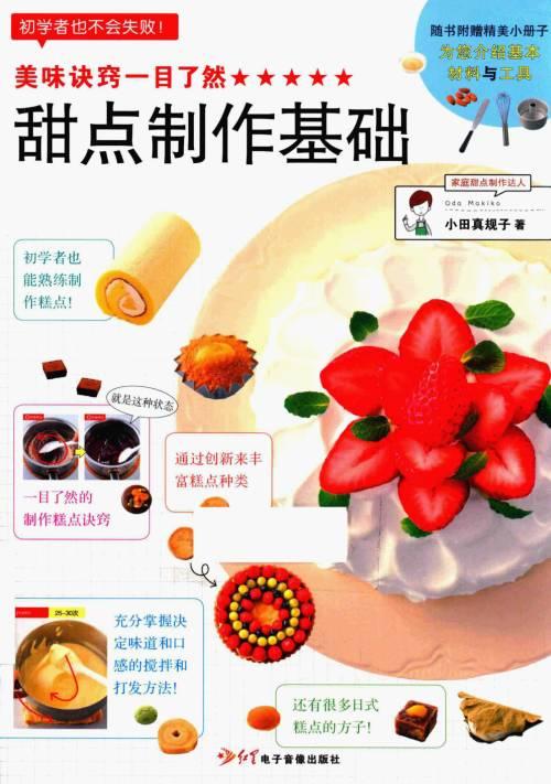 美味訣竅一目了然:甜點製作基礎(31MB@PDF@OP@簡中)