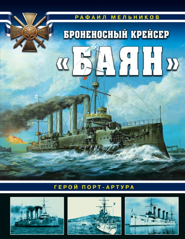 Броненосный крейсер «Баян». Герой Порт-Артура. Рафаил Мельников