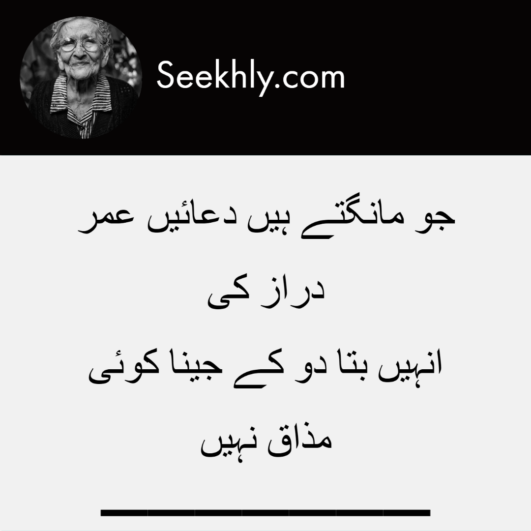 quotes-of-life-in-urdu-20-15