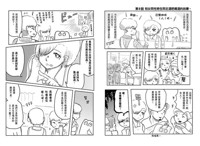 Topics tagged under 漫畫 on 紀由屋分享坊 GAY-P036-P037