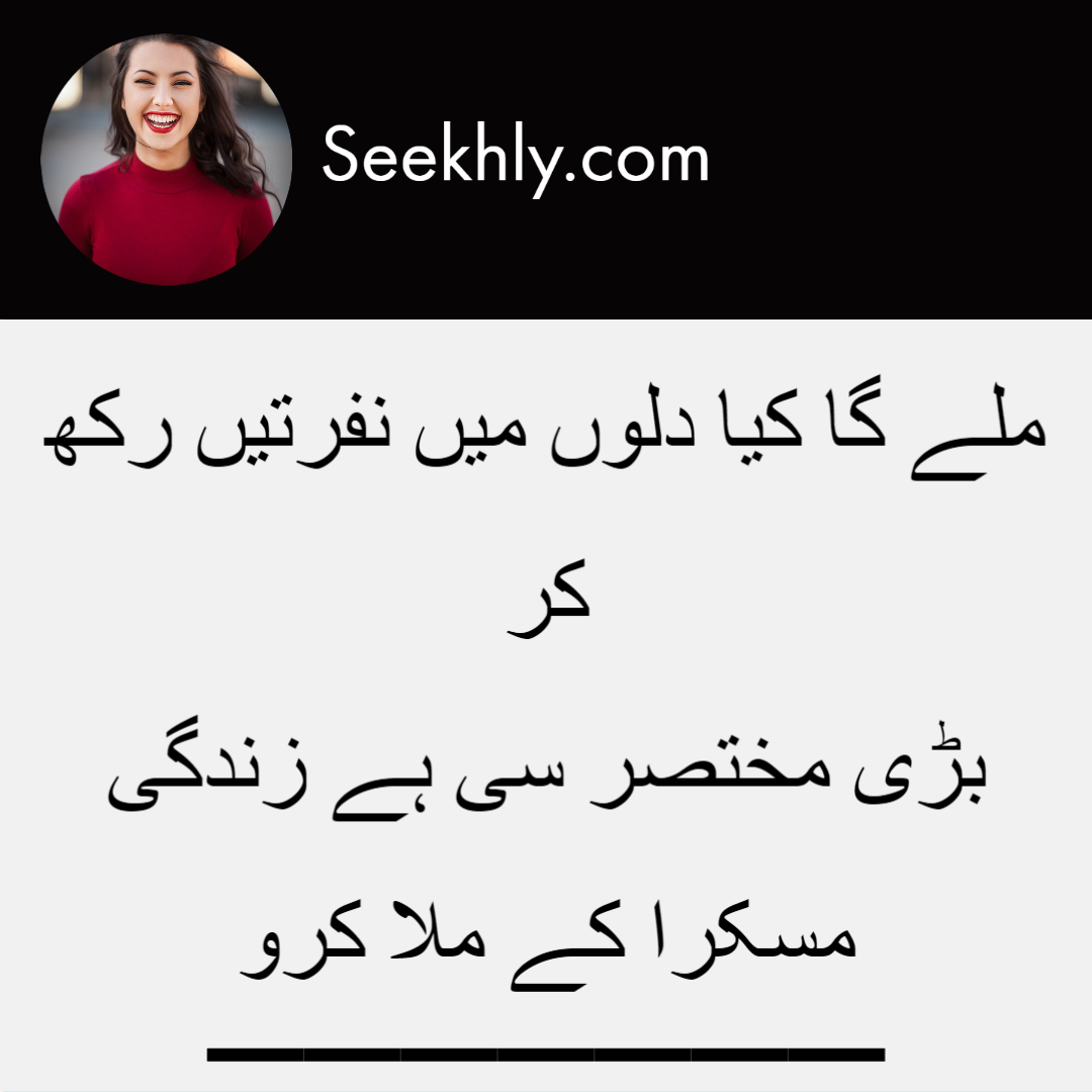 quotes-of-life-in-urdu-1