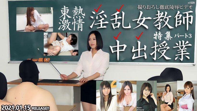 tokyo hot n1529 - Tokyo Hot n1529 Tokyo Hot Slut Teacher S Secret Lesson Special Part3