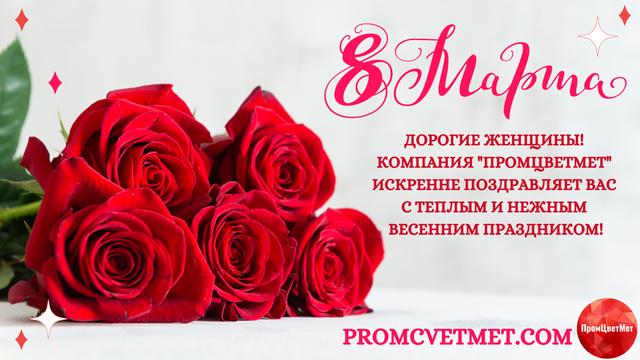 8-march-promcvetmet