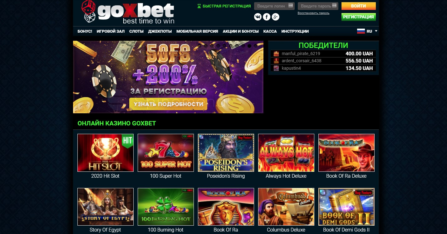 Сайт онлайн казино Goxbet