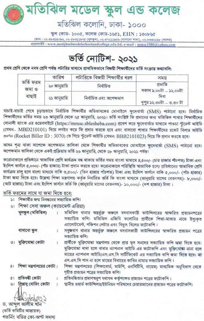 mmsc-admission-notice