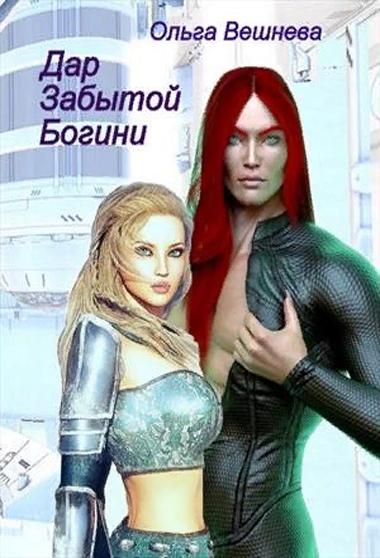 Дар Забытой Богини. Ольга Вешнева