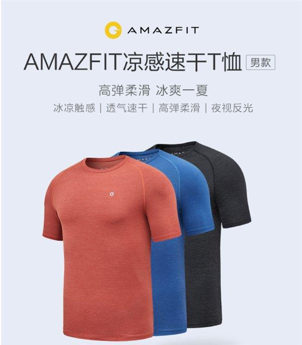 amazfit-quick-dry-tshirt-1
