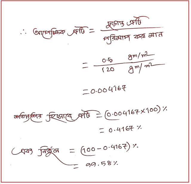 Physics-1st-week-7