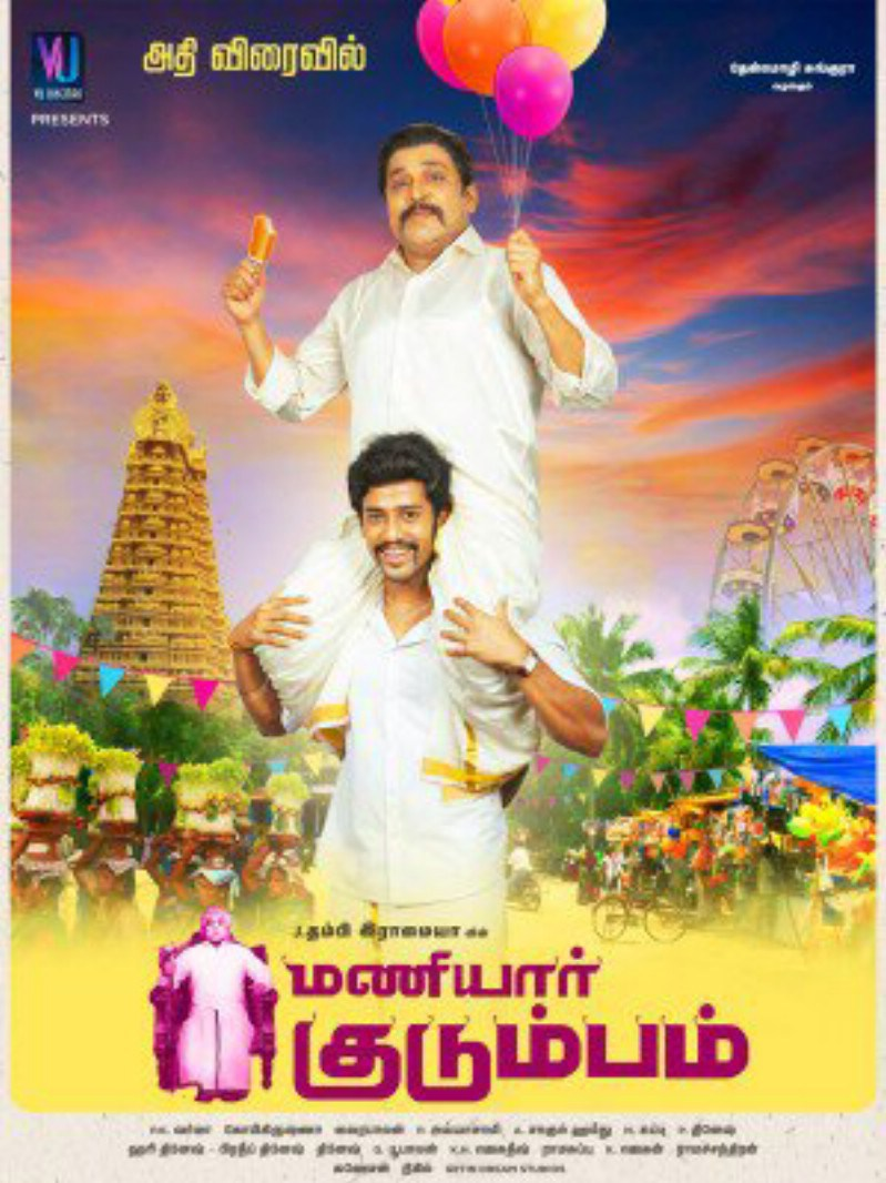 Maniyar Kudumbam 2020 Hindi Dubbed 720p HDRip 500MB | 350MB Download