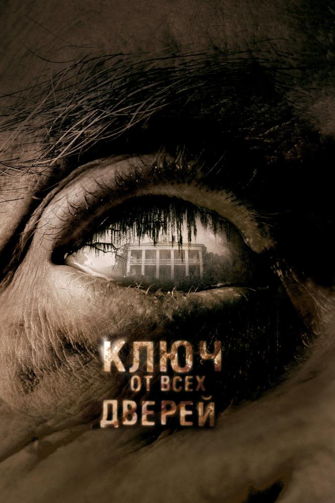Смотреть онлайн Ключ от всех дверей / The Skeleton Key в хорошем качестве