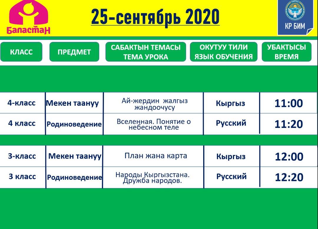 IMG-20200919-WA0023