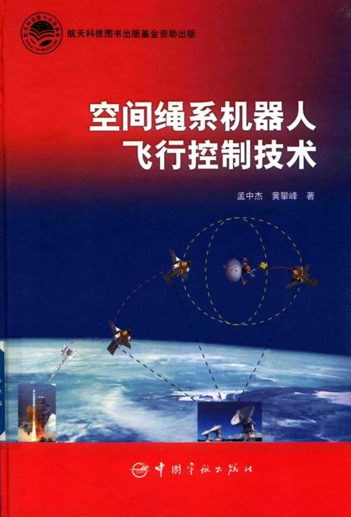 空間繩系機器人飛行控制技術(61MB@PDF@OP@簡中)