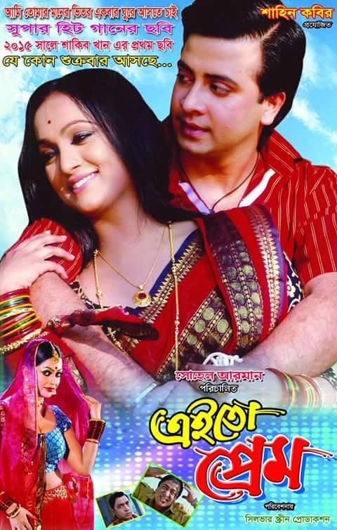 Ei To Prem (2020) Bangla Full Movie By Shakib Khan HDRip 800MB MKV