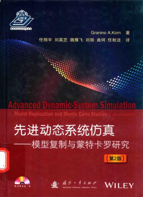 先進動態系統仿真:模型複製與蒙特卡羅研究(第2版)(69MB@PDF@OP@簡中)