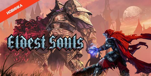 Eldest-Souls-RELEASE.jpg