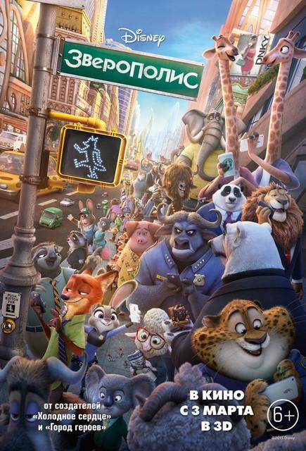 Смотреть Зверополис / Zootopia Онлайн бесплатно - Добро пожаловать в Зверополис — современный город, населенный самыми разными животными,...