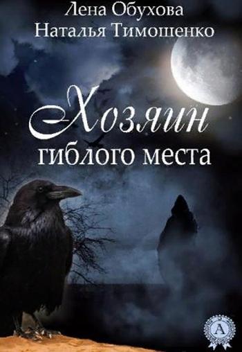 Хозяин гиблого места. Автор: Наталья Тимошенко , Лена Обухова