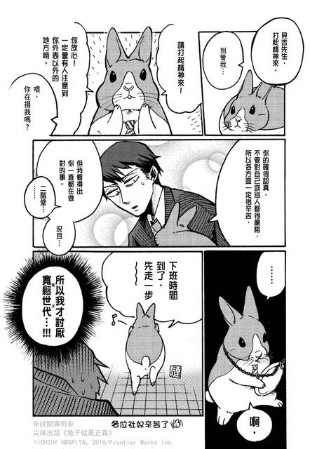 Topics tagged under 漫畫 on 紀由屋分享坊 092