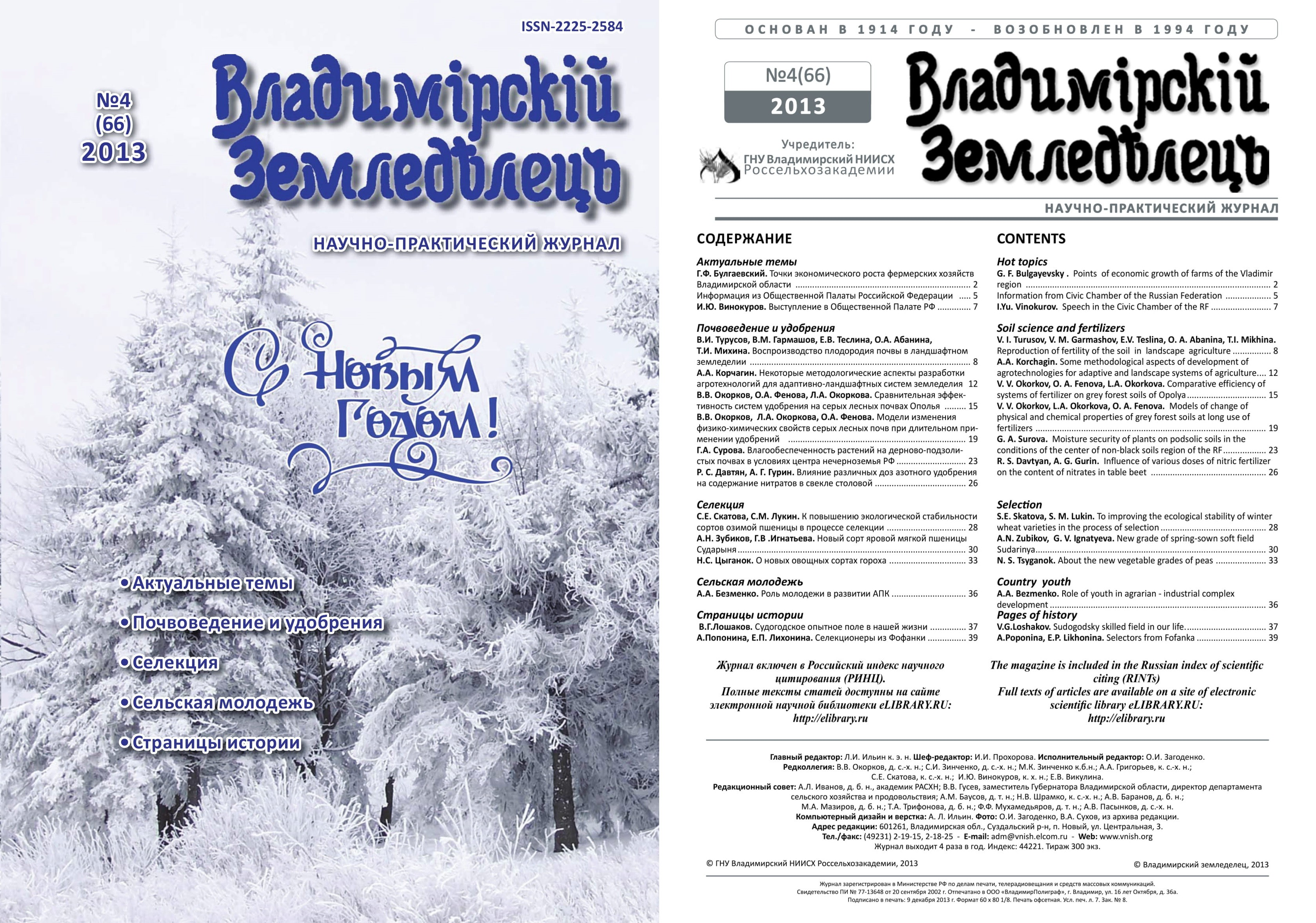 Владимирский земледелец 4(66) 2013