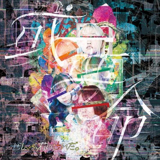 [Album] Zenbu Kimi no Sei da. – Arumumei