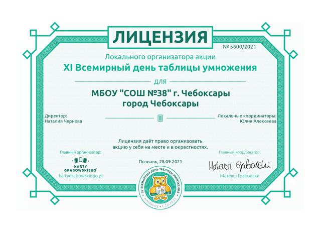 certificate-ru-page-0001