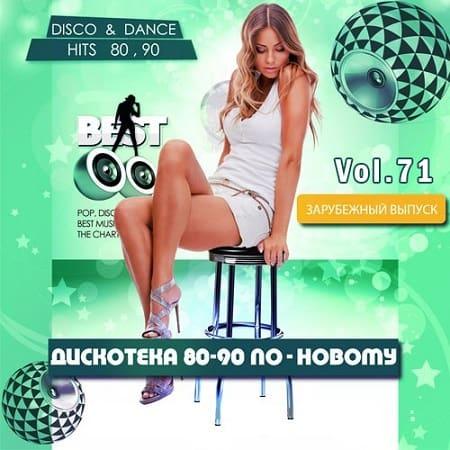 Дискотека 80-90 х По-Новому Зарубежный выпуск 71 (2021) MP3