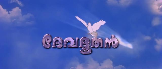 Devadoothan (2000)