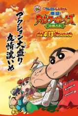 GDrive Crayon Shin-chan: Burst Serving! Kung Fu Boys – Ramen Rebellion (2018) BluRay 720p