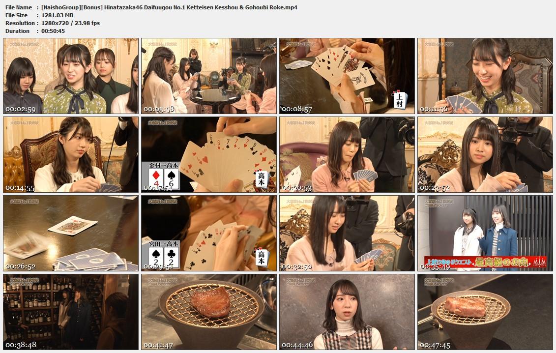 Naisho-Group-Bonus-Hinatazaka46-Daifuugou-No-1-Ketteisen-Kesshou-Gohoubi-Roke-mp4