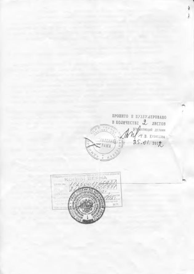 Устав страница 16
