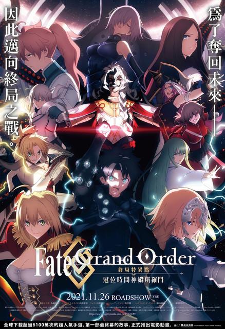 Topics tagged under 新聞情報 on 紀由屋分享坊 Fate-Grand-Order