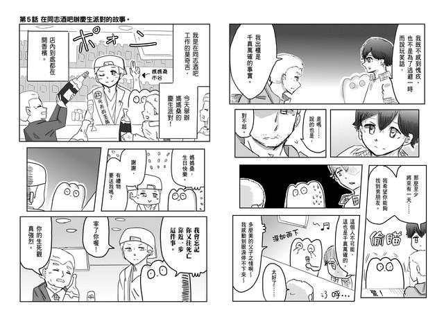 Topics tagged under 漫畫 on 紀由屋分享坊 GAY-P024-P025