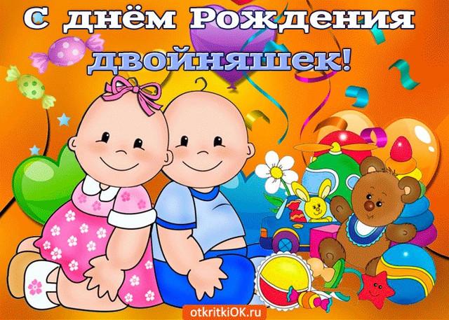 крабовые поздравление с днем рождение для близнецов вот пределами периметра