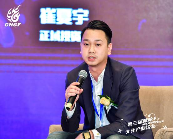 Picture-Cui Xiayu, President of Guangdong Zhengyu Investment Group Co., Ltd., spoke at the forum