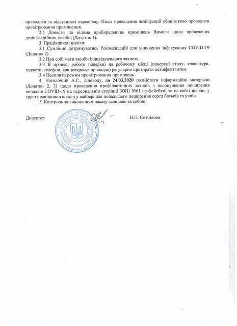 Про організацію заходів проти COVID-19 COVID-19-2