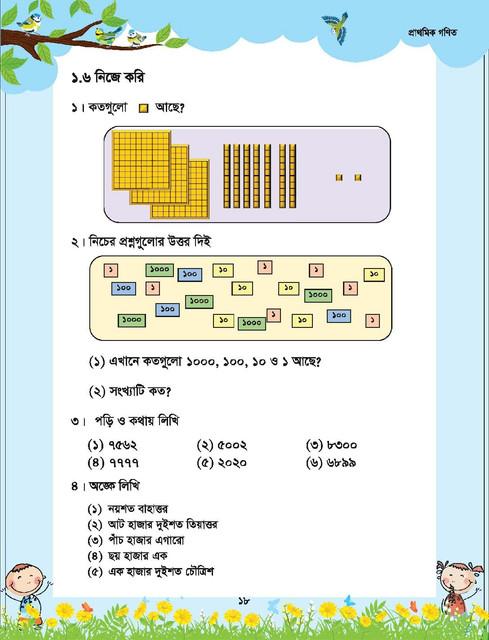 Primary-2018-B-Version-Class-3-Math-BV-PDF-Web-page-023
