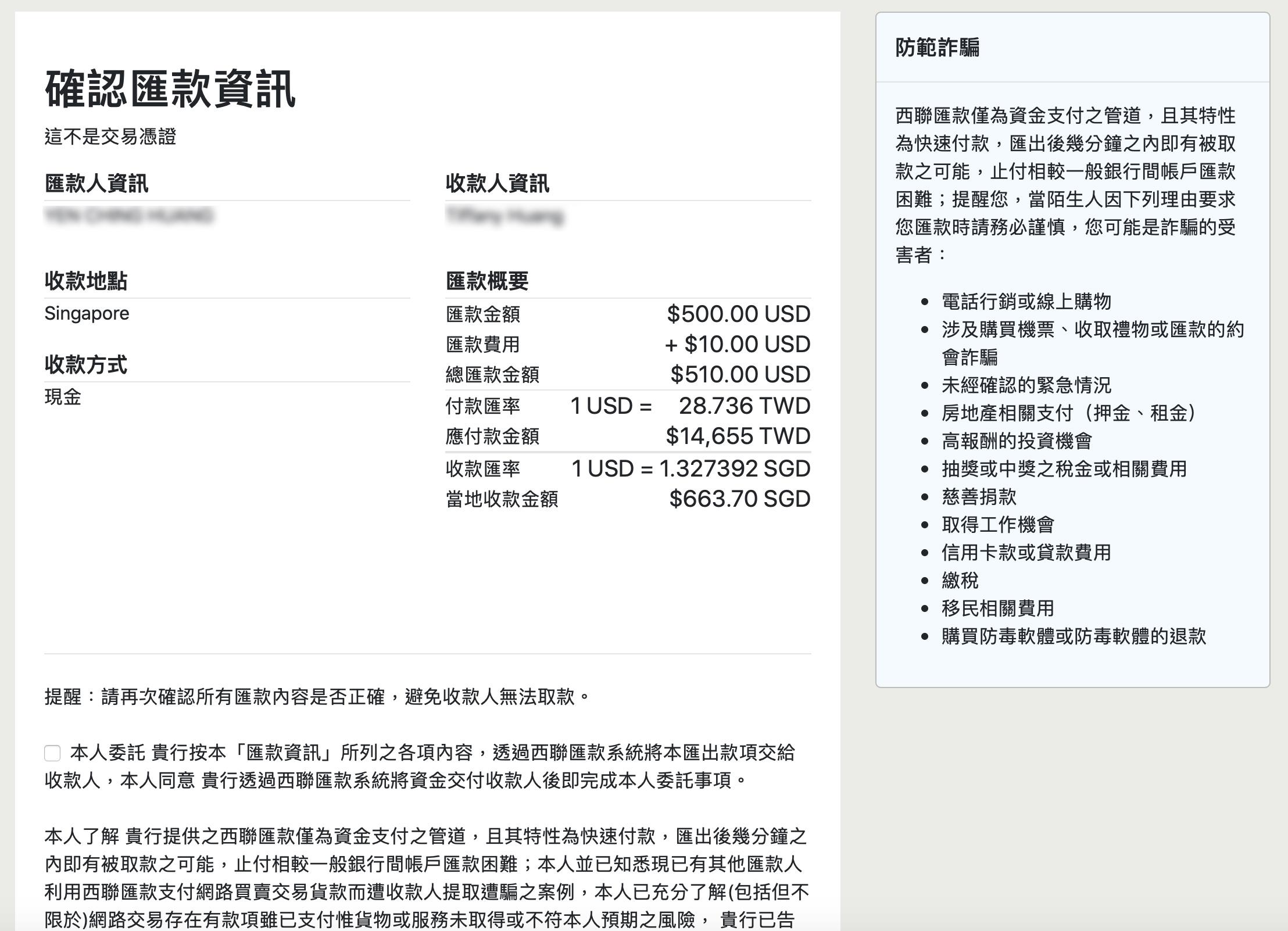 西聯匯款京速PAY 確認的匯款資訊