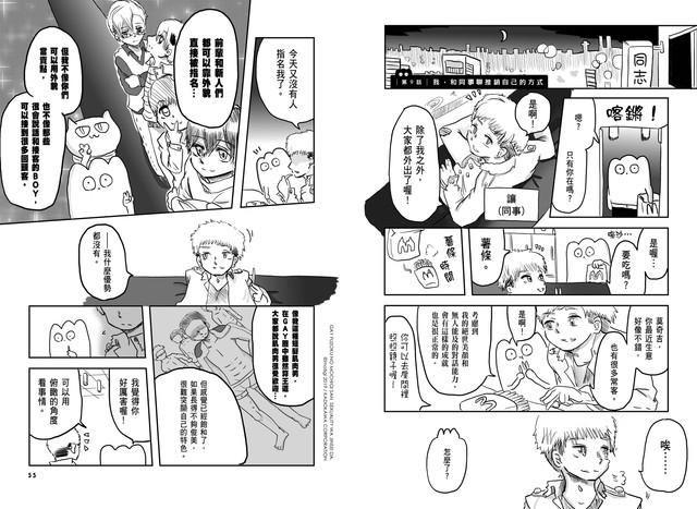 Topics tagged under 漫畫 on 紀由屋分享坊 GAY-P054-P055